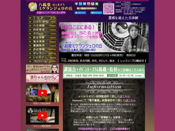 Screenshot of www.masatoki.jp