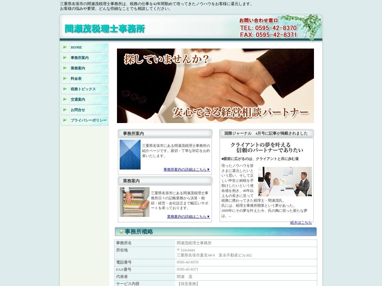 間瀬茂税理士事務所