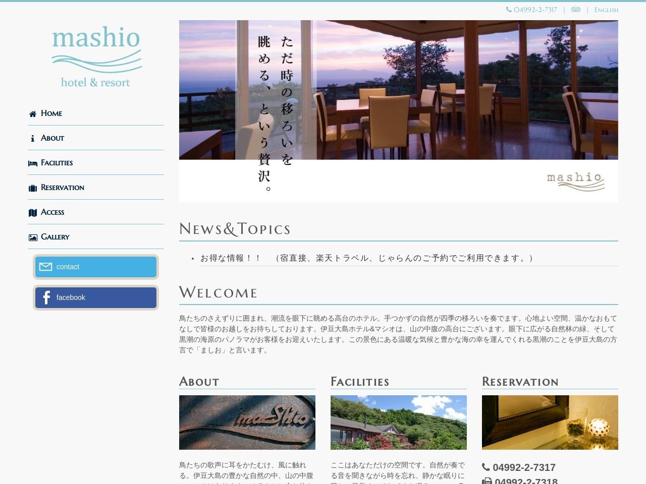 マシオ・ホテル&リゾート