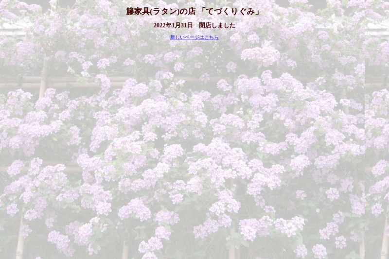 Screenshot of www.masou.net