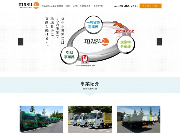 Screenshot of www.mastech.jp