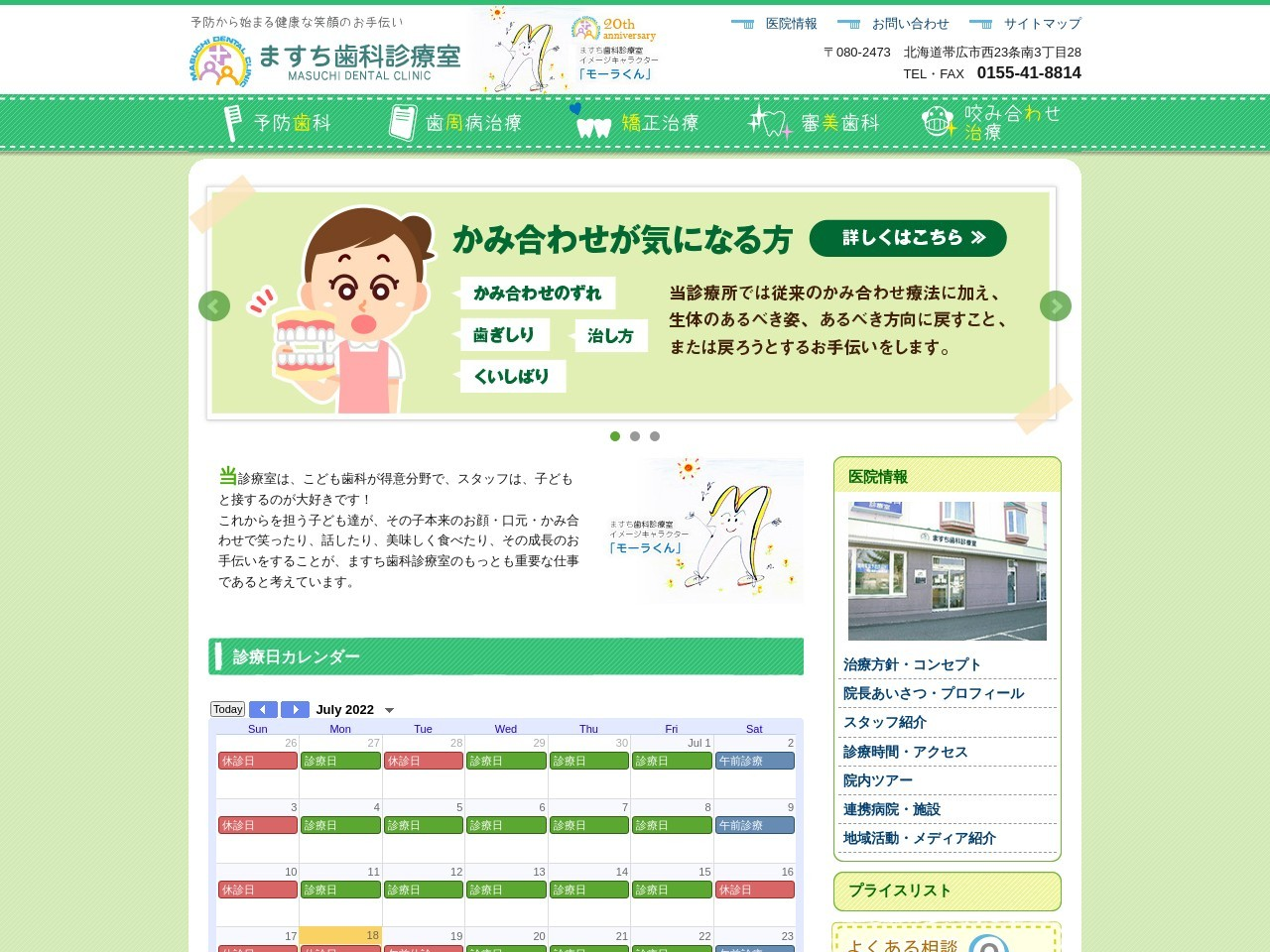 ますち歯科診療室 (北海道帯広市)