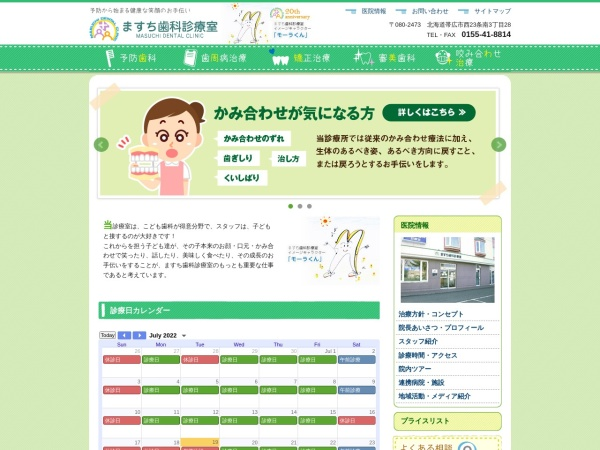 Screenshot of www.masuchi-dc.com