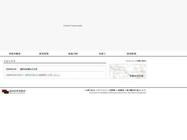 Screenshot of www.masuda-law.com