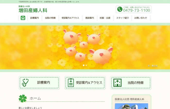 Screenshot of www.masuda-sanfujinka.jp