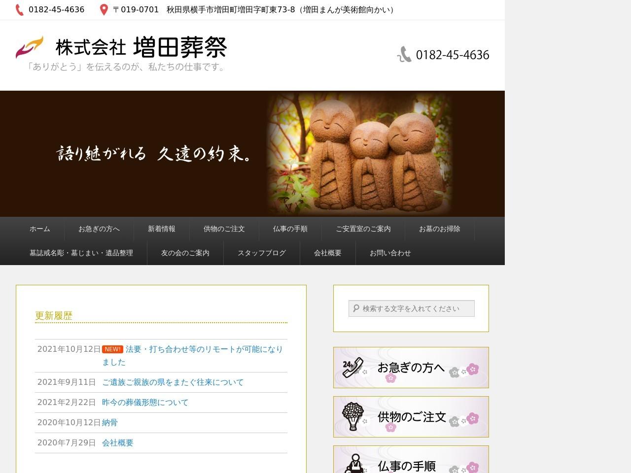 株式会社増田葬祭