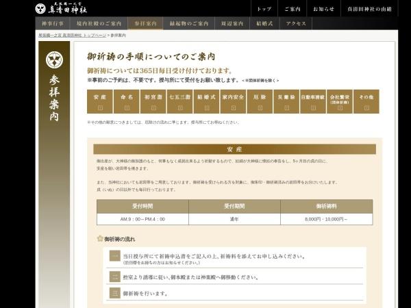 http://www.masumida.or.jp/sanpai/index.html