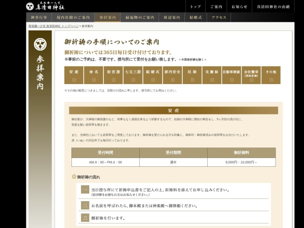 Screenshot of www.masumida.or.jp