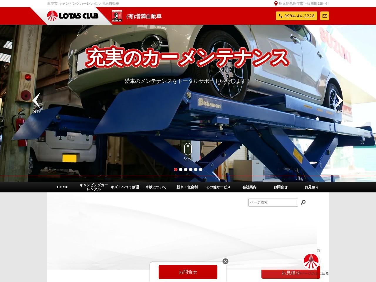有限会社増満自動車