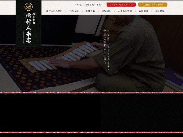 http://www.masumuradoll.co.jp