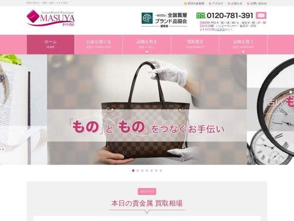Screenshot of www.masuya78.jp