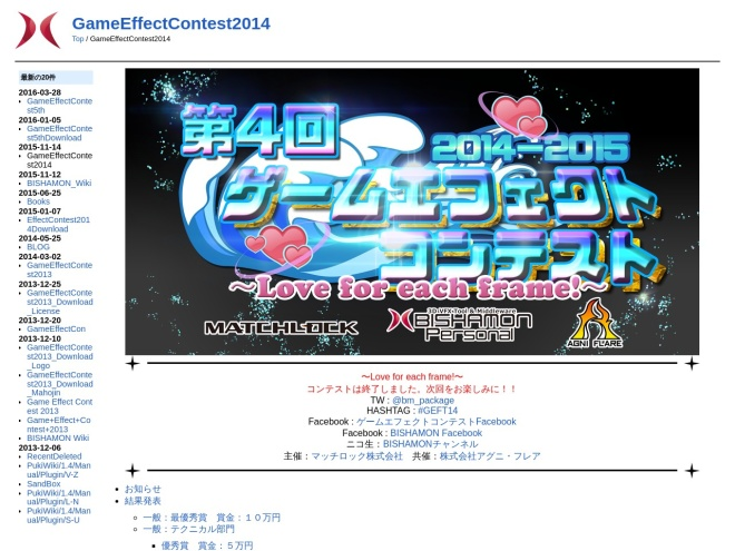 http://www.matchlock.co.jp/wiki/index.php?GameEffectContest2014