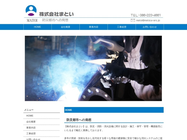Screenshot of www.matoi.e-arc.jp