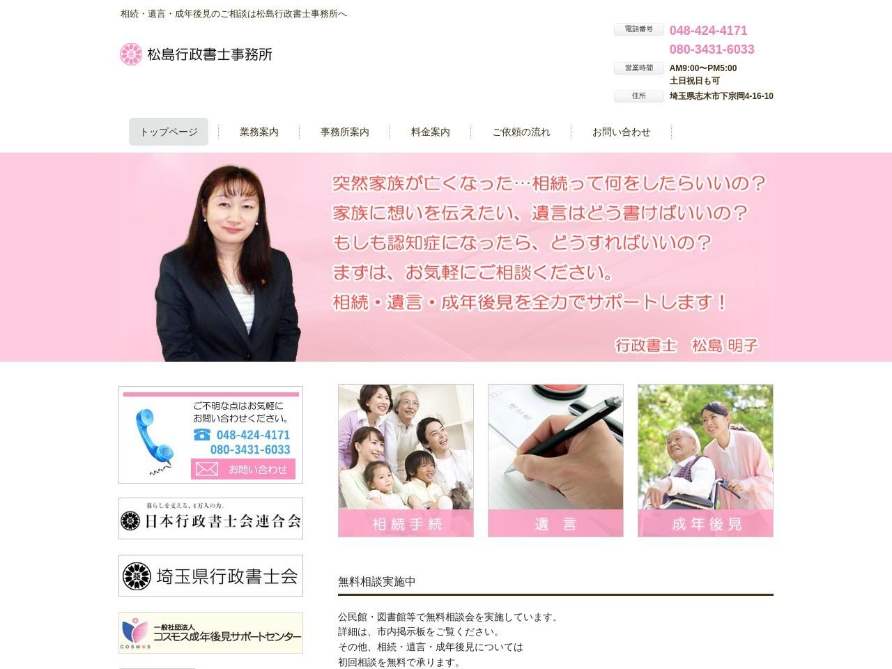松島行政書士事務所