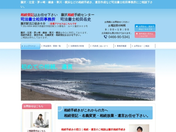 Screenshot of www.matsuda-fujisawa.jp