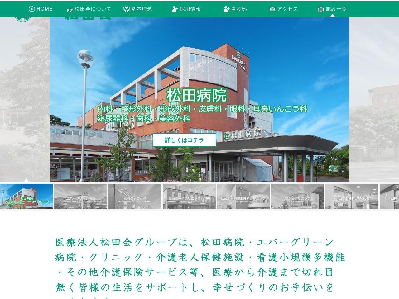 医療法人松田会  松田病院 (宮城県仙台市泉区)