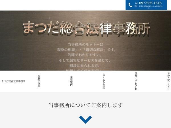 Screenshot of www.matsuda-law.jp