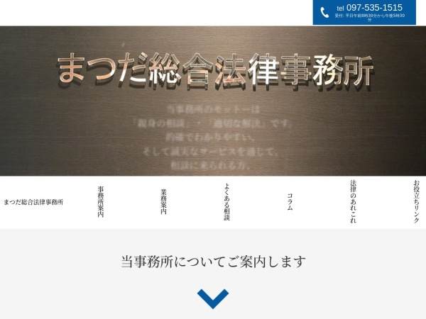 http://www.matsuda-law.jp/