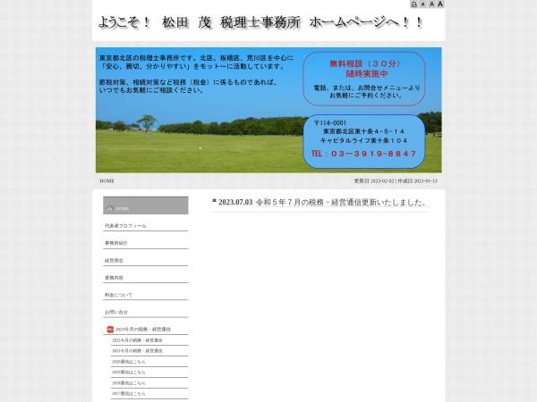 Screenshot of www.matsudashigeru.com