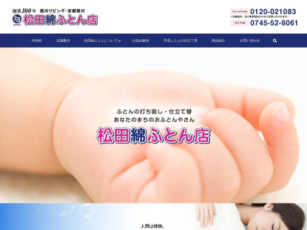 Screenshot of www.matsudawata.com