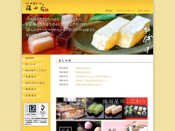 Screenshot of www.matsue-fukudaya.com