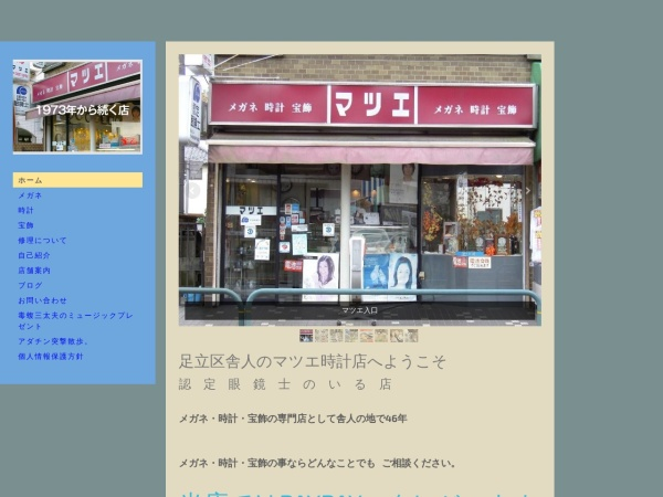 Screenshot of www.matsuetokeiten.jp