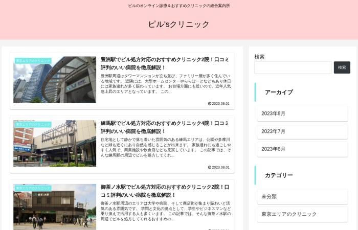 Screenshot of www.matsugishi-clinic.com