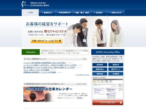 Screenshot of www.matsui-kaikei.co.jp