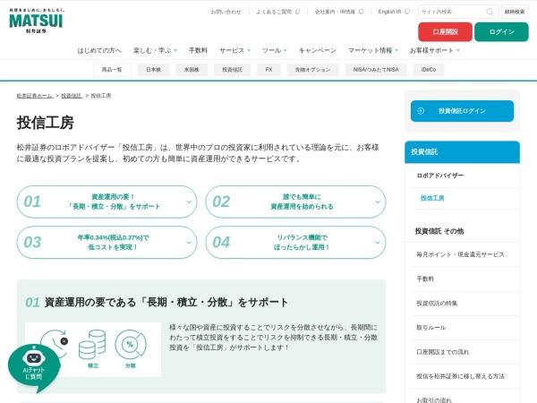 http://www.matsui.co.jp/toushin-koubou/