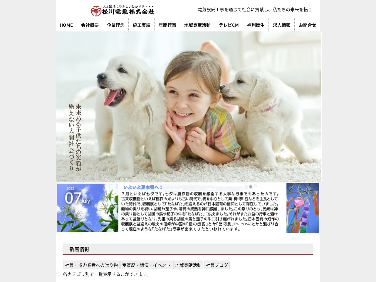 松川電氣株式会社