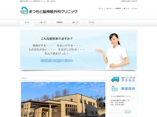 http://www.matsumoto-ns.com