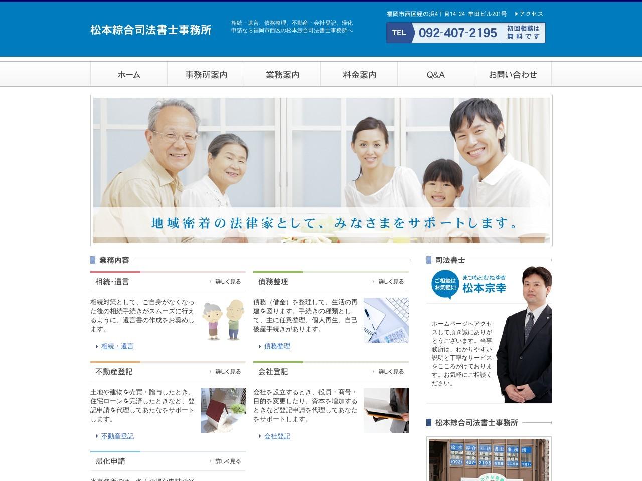 松本綜合司法書士事務所