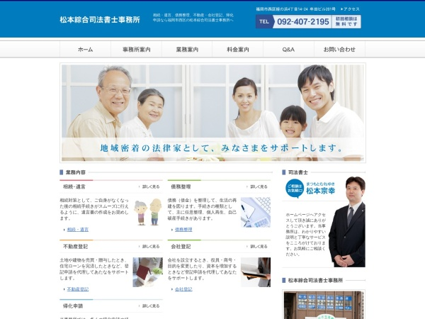 Screenshot of www.matsumoto-sougou.com