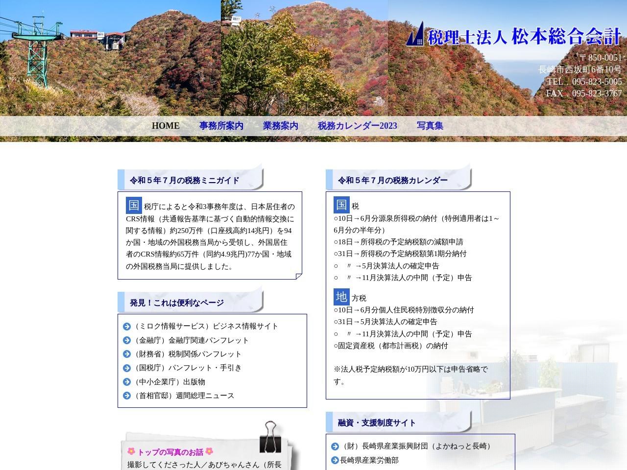 松本総合会計(税理士法人)