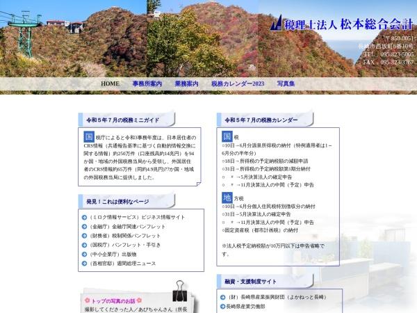 http://www.matsumoto-zei.com