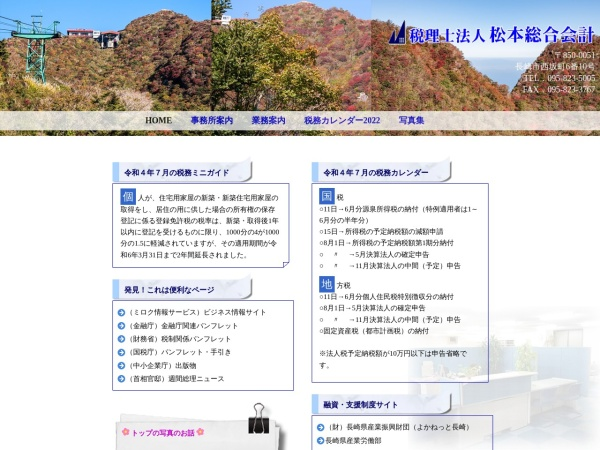 Screenshot of www.matsumoto-zei.com