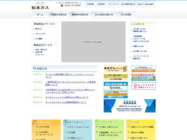 Screenshot of www.matsumotogas.co.jp