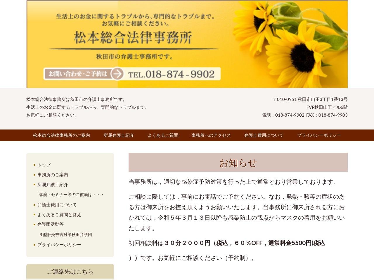 松本総合法律事務所