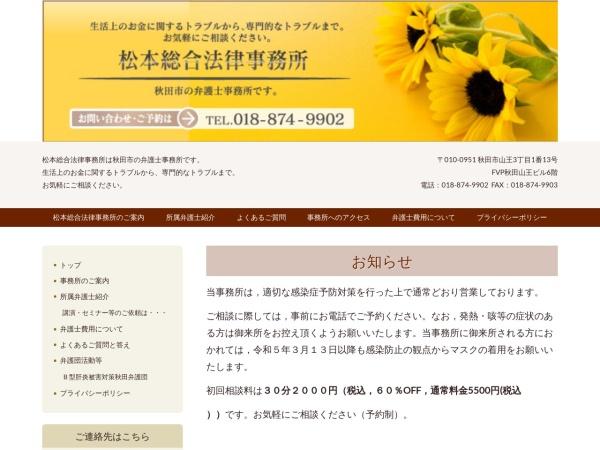 Screenshot of www.matsumotolaw.com