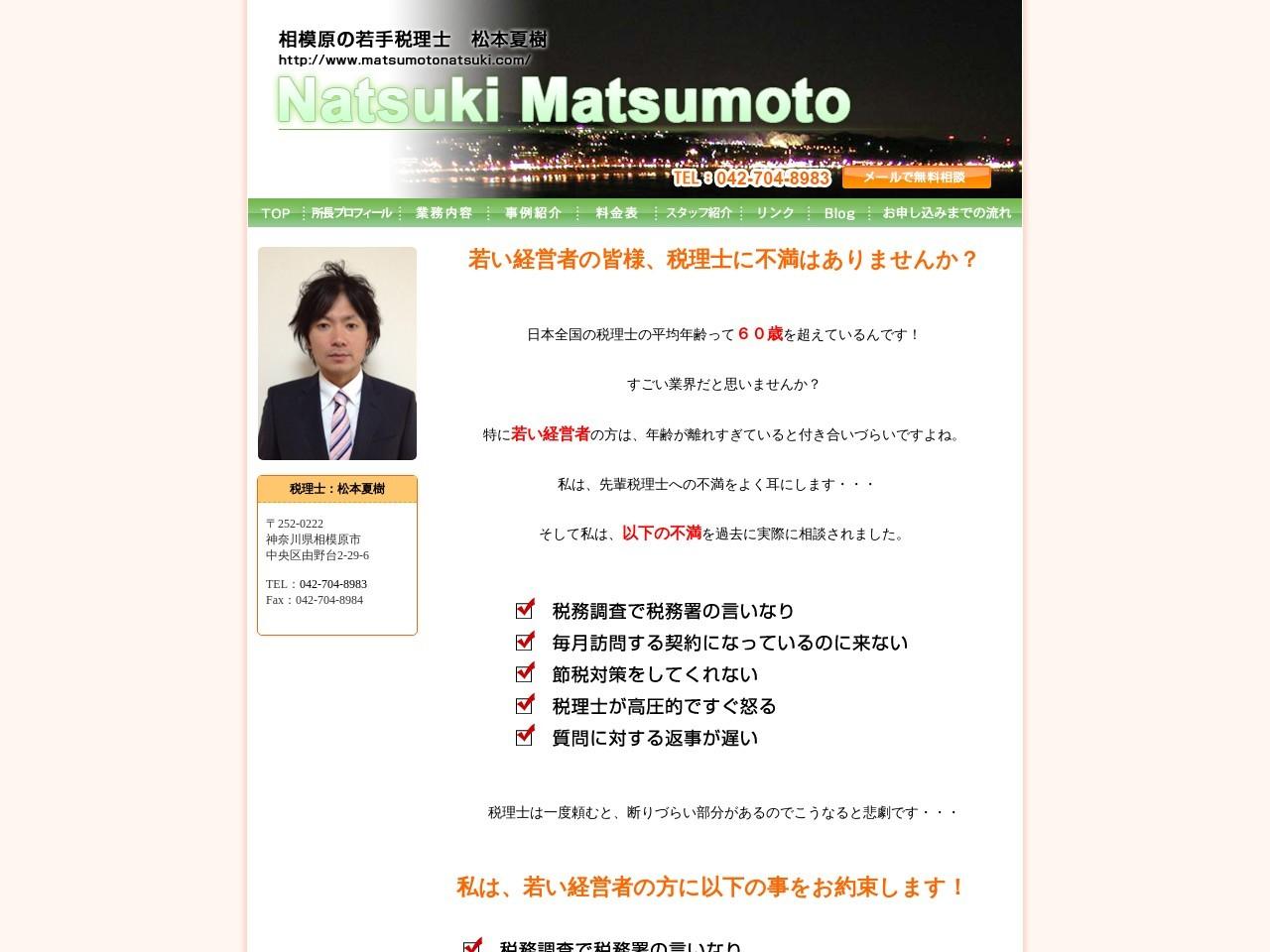 松本夏樹税理士事務所