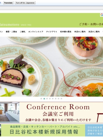 Screenshot of www.matsumotoro.co.jp