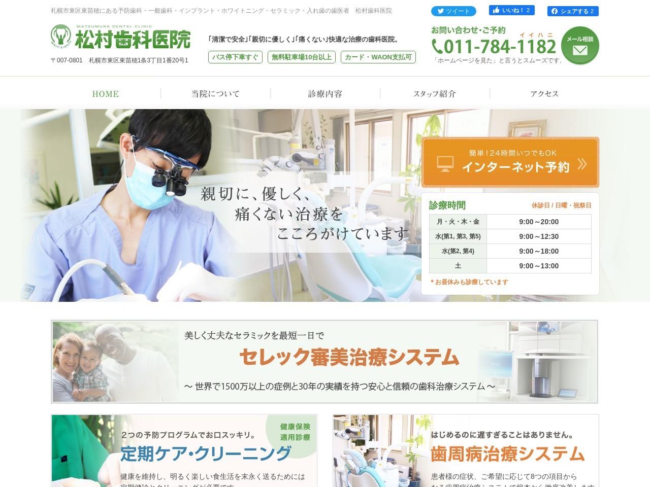 松村歯科医院 (北海道札幌市東区)