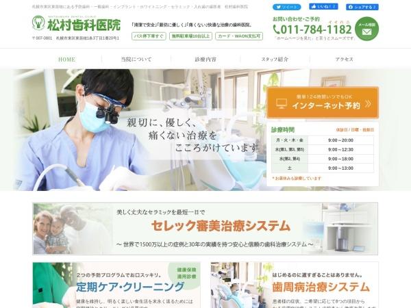 Screenshot of www.matsumura-dc.com