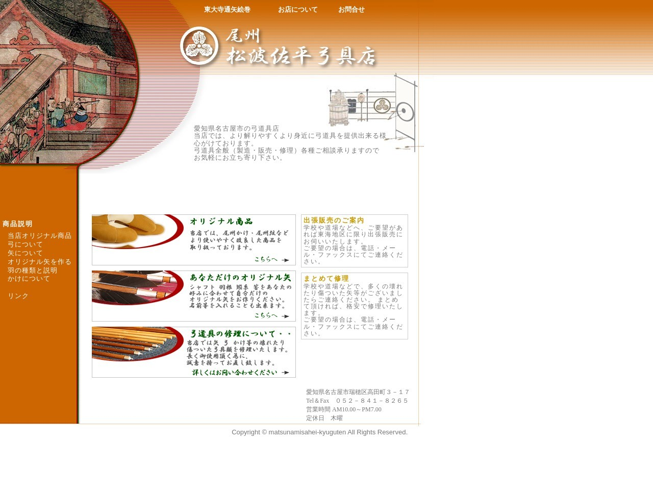 松波佐平弓具店