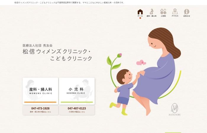 Screenshot of www.matsunobu.info