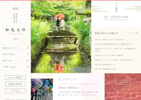 Screenshot of www.matsunoo.or.jp