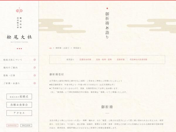 http://www.matsunoo.or.jp/kitou01/