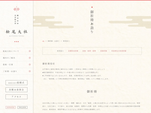 Screenshot of www.matsunoo.or.jp