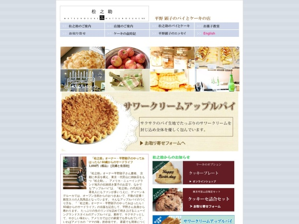 Screenshot of www.matsunosukepie.com
