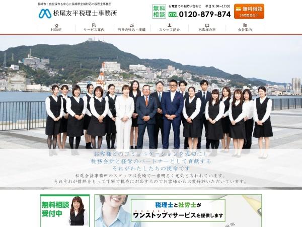 http://www.matsuo-tax.com